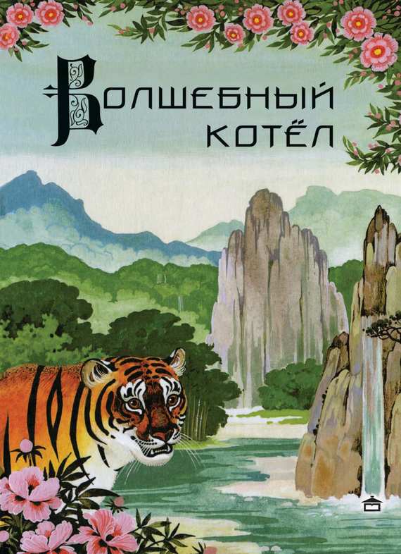 Отсутствует Волшебный котёл. Китайские народные сказки китайские сказки
