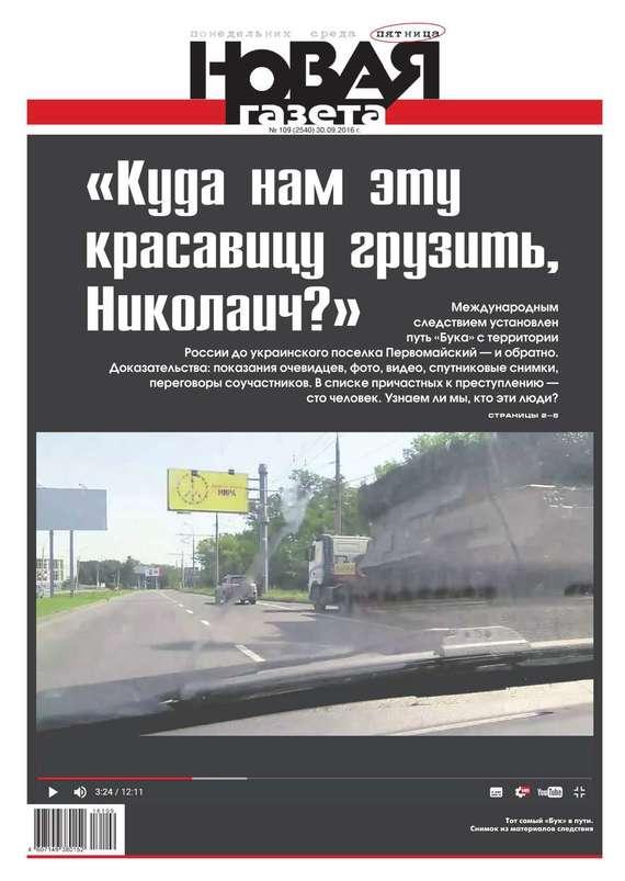 Редакция газеты Новая Газета Новая газета 109-2016