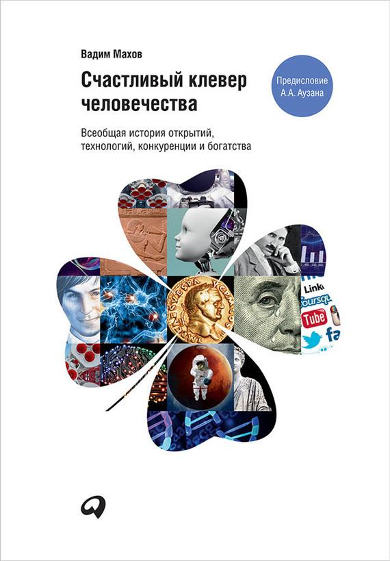 Скачать Счастливый клевер человечества: Всеобщая история открытий, технологий, конкуренции и богатства быстро