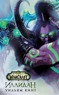 Кинг, Уильям  - World Of Warcraft. Иллидан