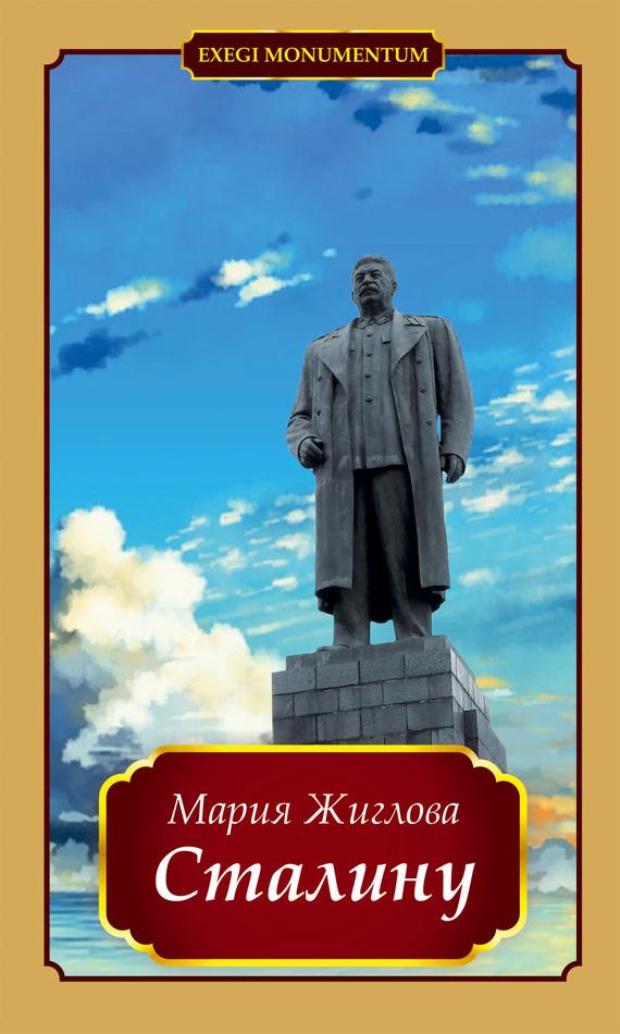 Мария Жиглова Сталину мария жукова гладкова изумрудные глаза будды