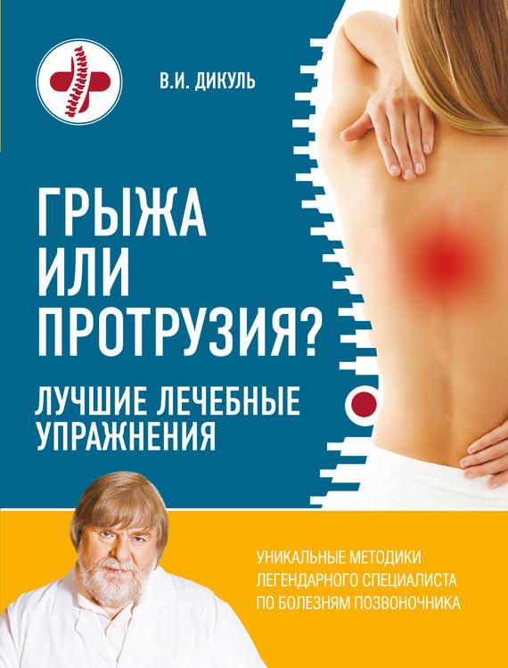 Валентин Дикуль Грыжа или протрузия? Лучшие лечебные упражнения валентин дикуль жизнь без боли в шее