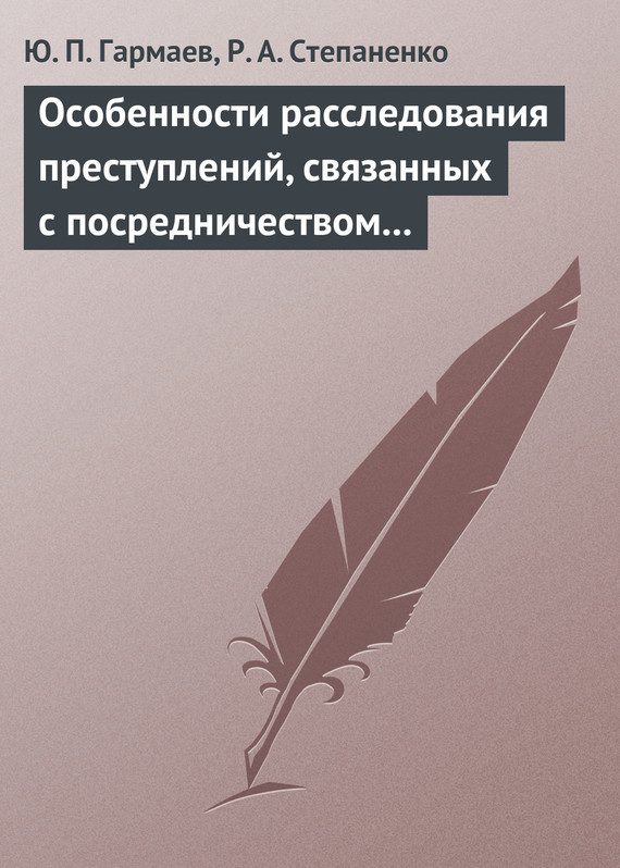 Ю. П. Гармаев Особенности расследования преступлений, связанных с посредничеством во взяточничестве чемеринская ю круглая методика как сохранить драйв в тяжелые времена