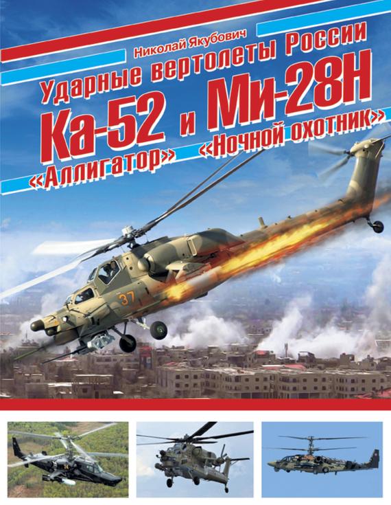 Николай Якубович Ударные вертолеты России Ка-52 «Аллигатор»  Ми-28Н «Ночной охотник»
