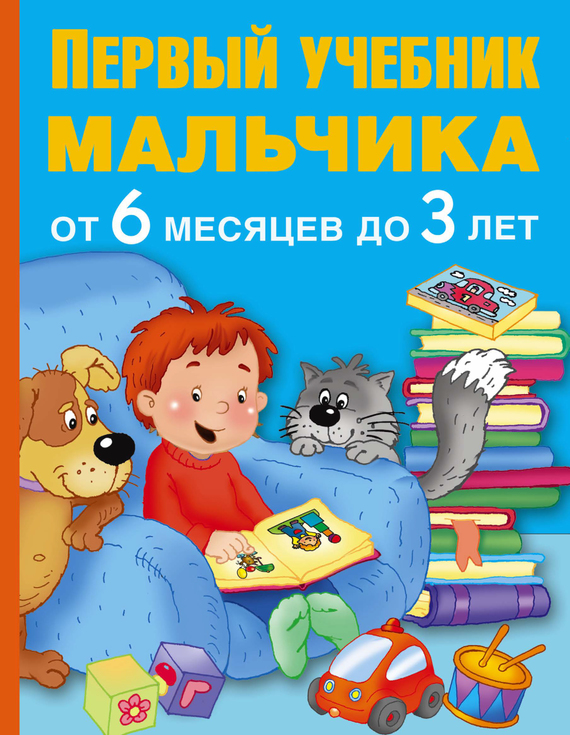 В. Г. Дмитриева Первый учебник мальчика от 6 месяцев до 3 лет водолазова м л первый учебник девочки от 6 месяцев до 3 лет