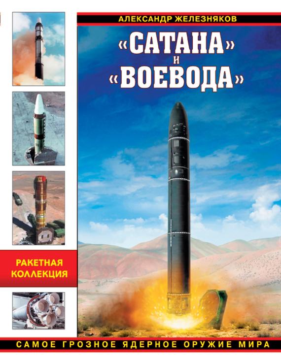 Александр Железняков «Сатана» и «Воевода». Самое грозное ядерное оружие мира