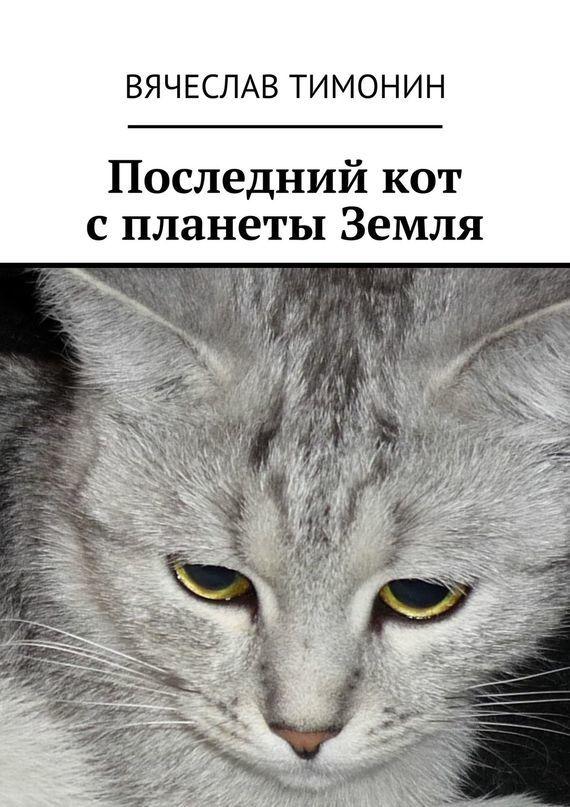 Последний кот спланеты Земля