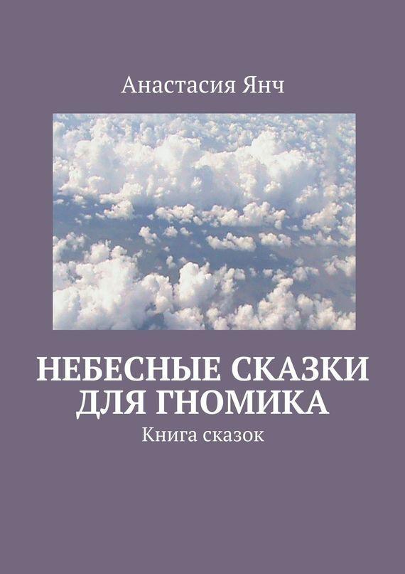 Небесные сказки для гномика. Книга сказок