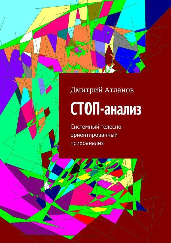 Дмитрий Атланов, Светлана Тян - СТОП-анализ. Системный телесно-ориентированный психоанализ