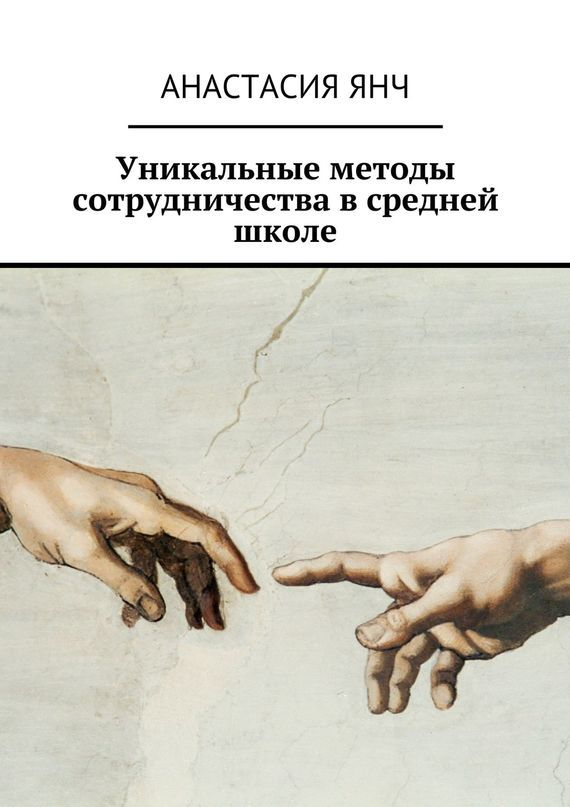 Анастасия Янч - Уникальные методы сотрудничества всредней школе