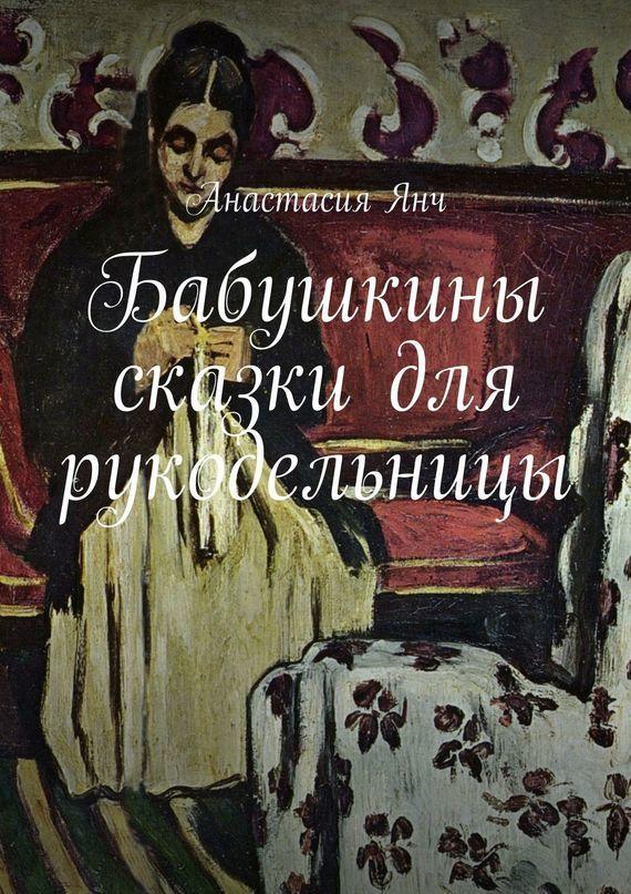 Анастасия Прановна Янч бесплатно