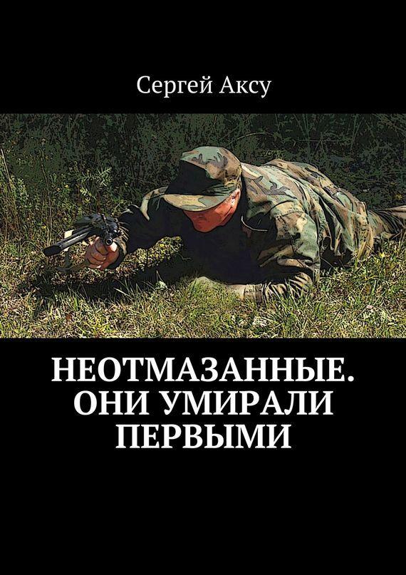 Сергей Аксу Неотмазанные. Они умирали первыми сергей аксу сокровища капитана малисиозо