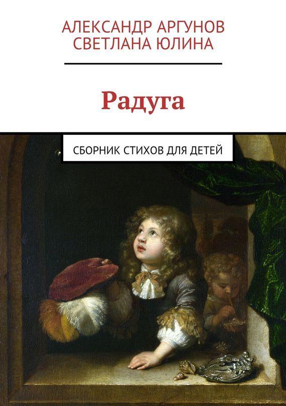 Радуга. сборник стихов для детей