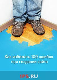 1ps.ru, Сервис  - Как избежать 100 ошибок при создании сайта