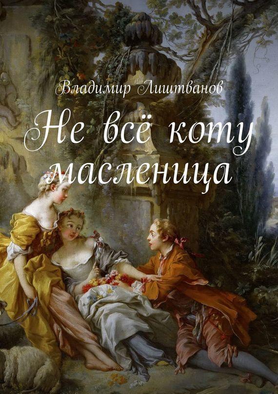 Обложка книги Невсё коту масленица, автор Лиштванов, Владимир Виленович