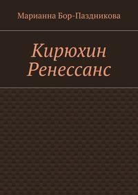 Марианна Бор-Паздникова - Кирюхин Ренессанс