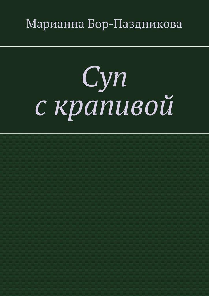 интригующее повествование в книге Марианна Бор-Паздникова