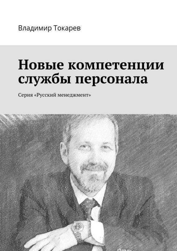 Книга Новые компетенции службы персонала. Серия «Русский менеджмент»