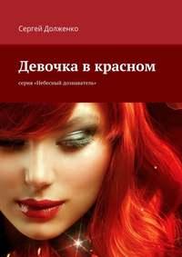 Долженко, Сергей  - Девочка в красном. серия «Небесный дознаватель»