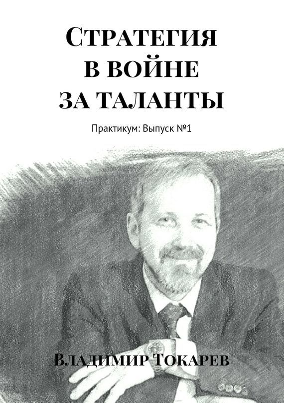 Владимир Токарев Стратегия ввойне заталанты. Практикум: Выпуск№1