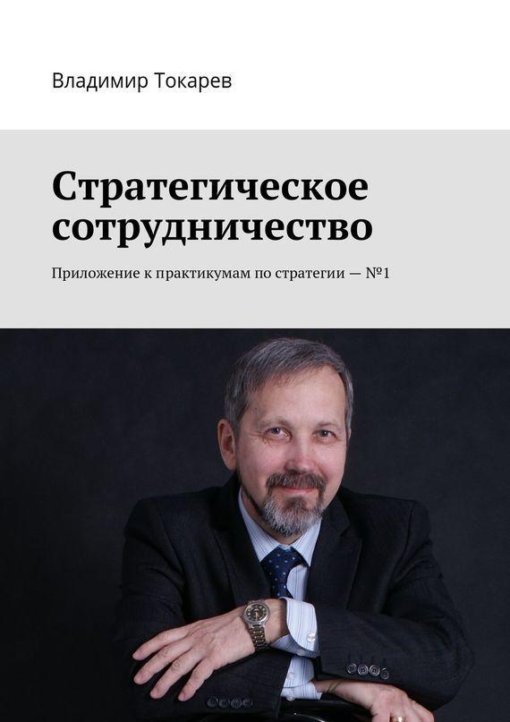 Владимир Токарев Стратегическое сотрудничество. Приложение кпрактикумам постратегии–№1