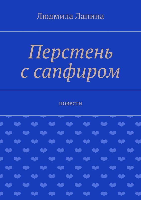 Людмила Лапина Перстень ссапфиром. Повести людмила лапина перстень саметистом сборник прозы