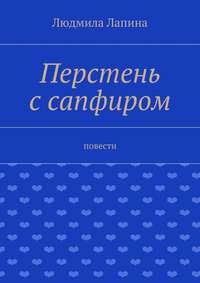 Лапина, Людмила  - Перстень ссапфиром. Повести