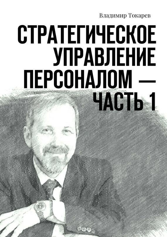 Владимир Токарев Стратегическое управление персоналом– Часть1 стратегическое управление персоналом краткий курс