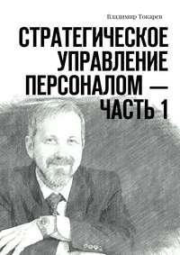 Токарев, Владимир  - Стратегическое управление персоналом– Часть1