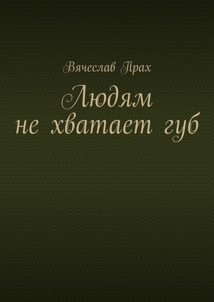 Николай Бойков Песчинка, господа поколение