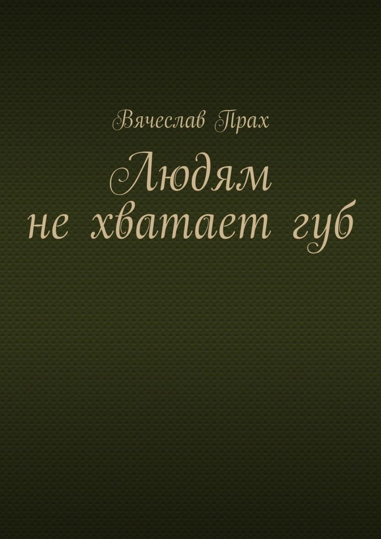 Вячеслав прах кофейня скачать книгу doc