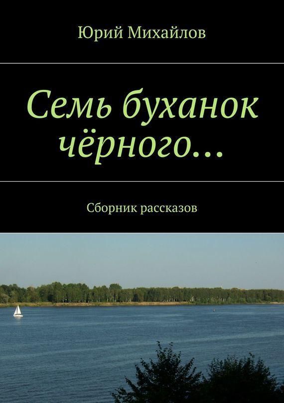 яркий рассказ в книге Юрий Михайлов