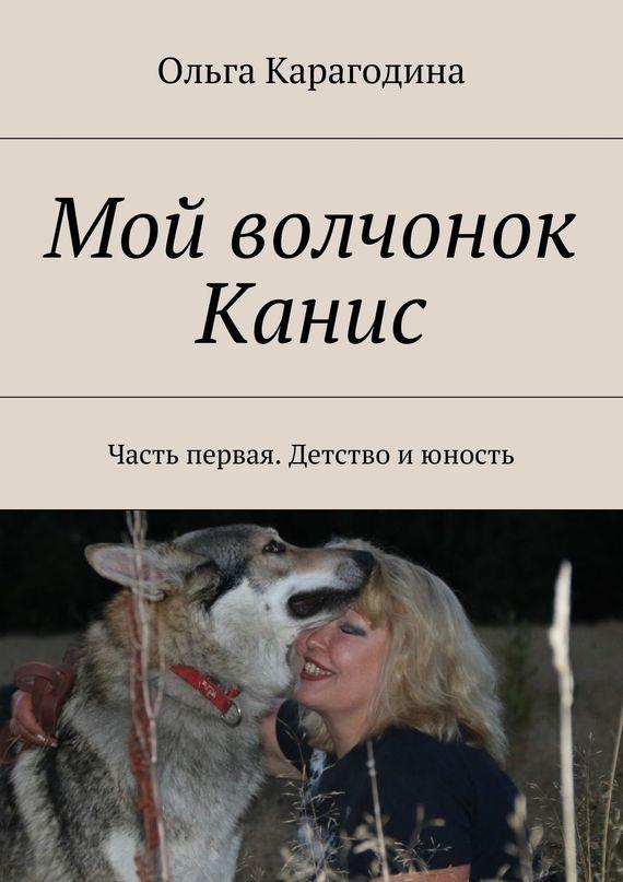 Ольга Геннадьевна Карагодина бесплатно