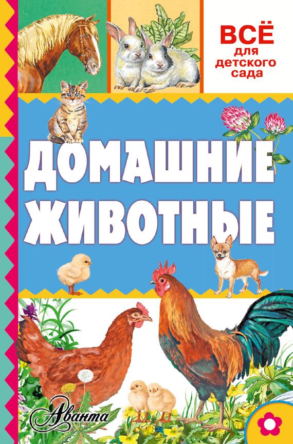 А. В. Тихонов Домашние животные тихонов а животные в зоопарке