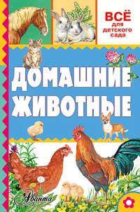 Тихонов, А. В.  - Домашние животные