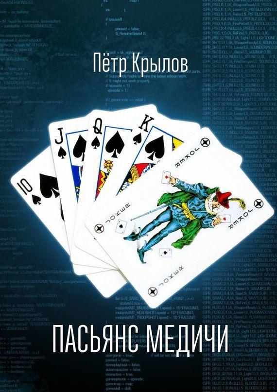 Пётр Крылов бесплатно