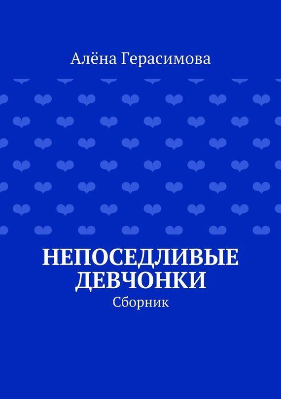 Алёна Герасимова бесплатно