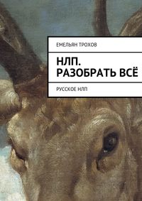 Трохов, Емельян  - НЛП. Разобратьвсё. РусскоеНЛП
