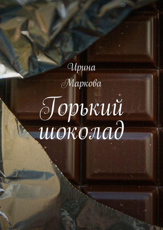 Горький шоколад происходит активно и целеустремленно