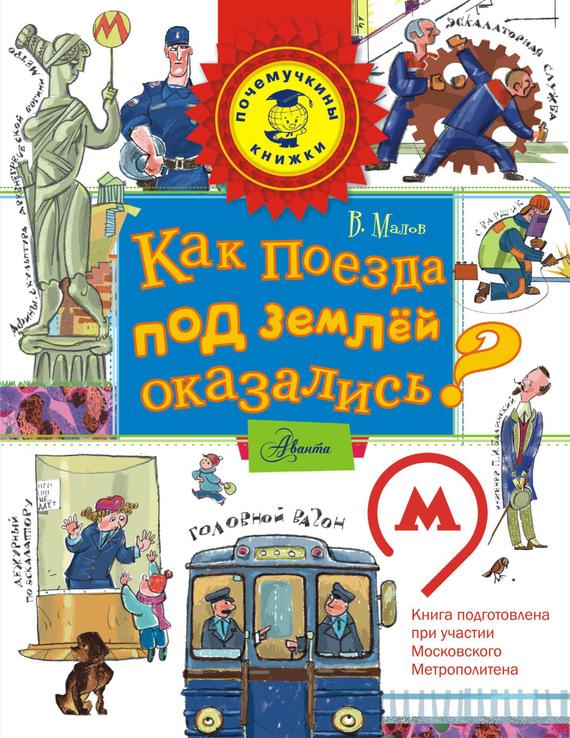 Владимир Малов Как поезда под землёй оказались? владимир малов зачем поезду рельсы
