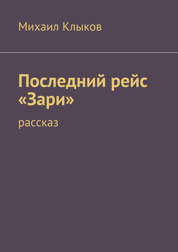 Михаил Клыков Последний рейс «Зари». рассказ
