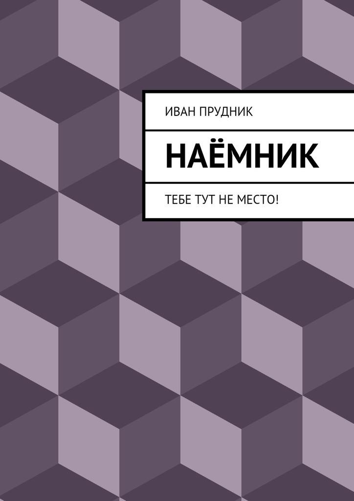 Иван Юрьевич Прудник бесплатно