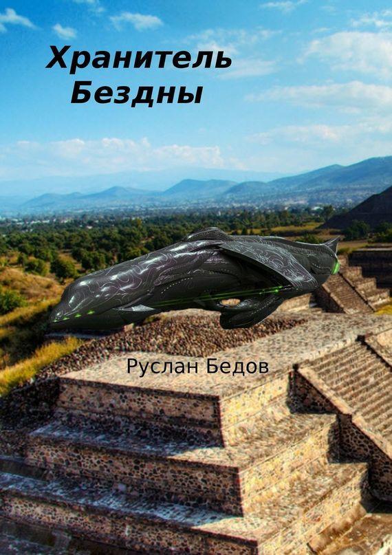 Руслан Бедов - Хранитель бездны. Фантастическая повесть