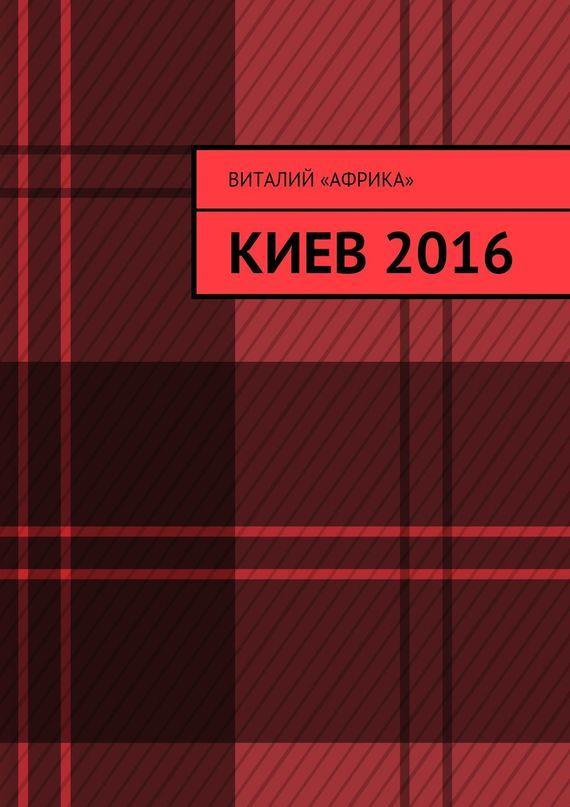 Виталий «Африка» Киев 2016 гарнитура panasonic rp bts35gc вкладыши синий беспроводные bluetooth