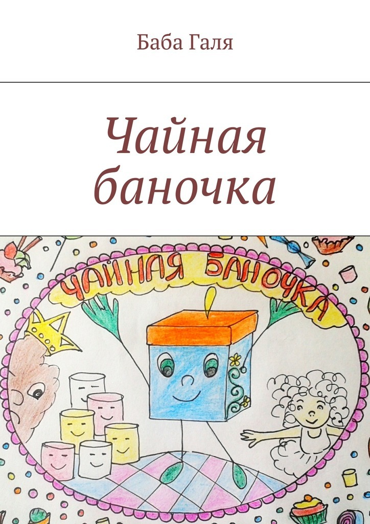 Чайная баночка. Сладкая сказка для малышей
