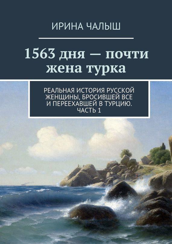 1563дня– почти жена турка. Реальная история русской женщины, бросившей все ипереехавшей вТурцию. Часть 1