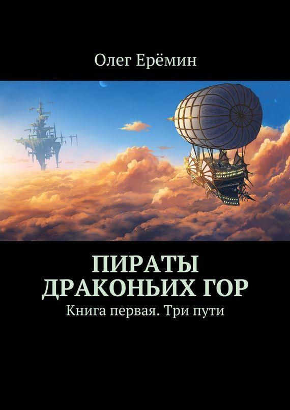 Пираты Драконьихгор. Книга первая. Три пути