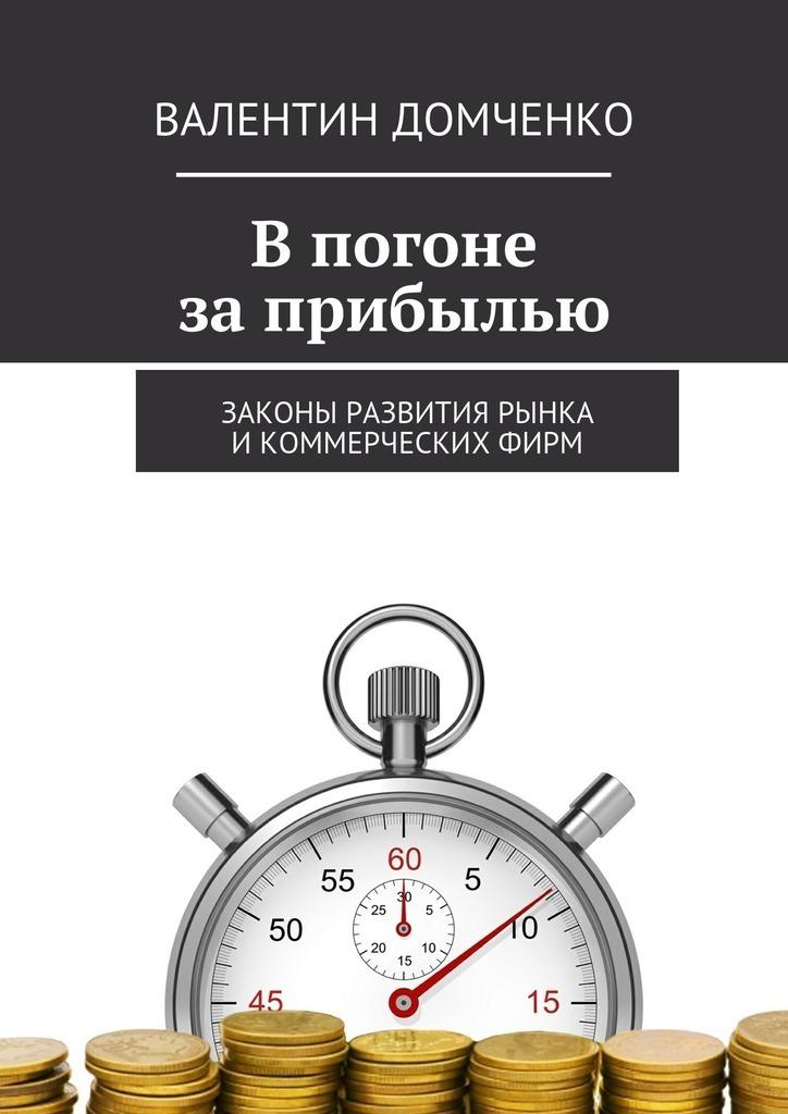 Валентин Домченко бесплатно