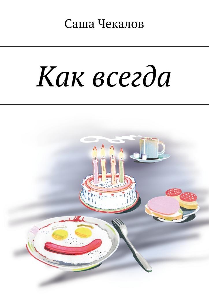 Саша Чекалов Как всегда саша аксёнова просто аксёнова стихи