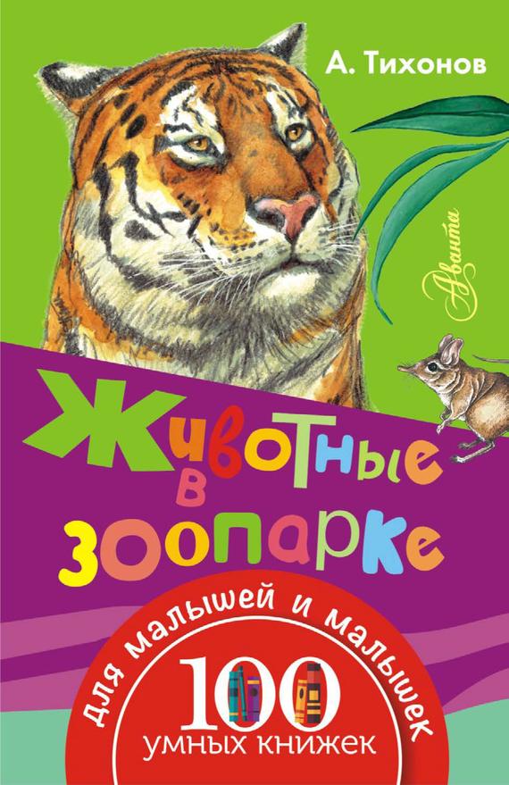 А. В. Тихонов Животные в зоопарке